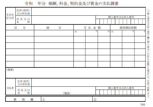 Compensation payment record